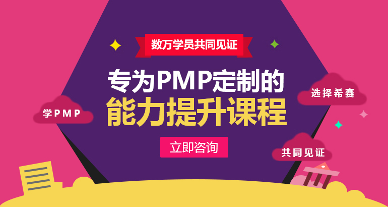 PMP考试培训,网络直播,保过班