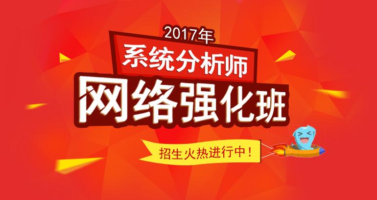2017年系统分析师网络强化班招生火热进行中!