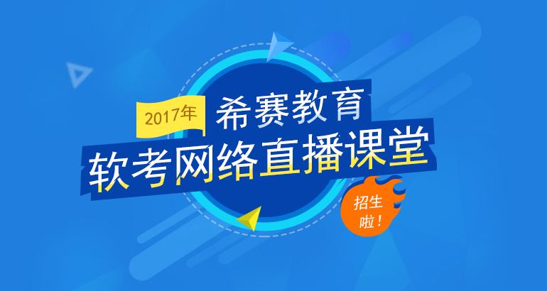 2017年希赛教育软考网络直播课堂招生啦!