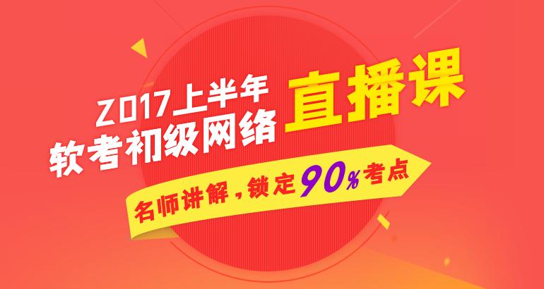 2017上半年明升m88.com初级网络直播课,名师讲解,锁定90%考点