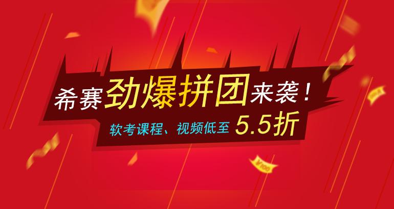 希赛教育拼团活动,明升m88.com视频教程享5.5折大优惠