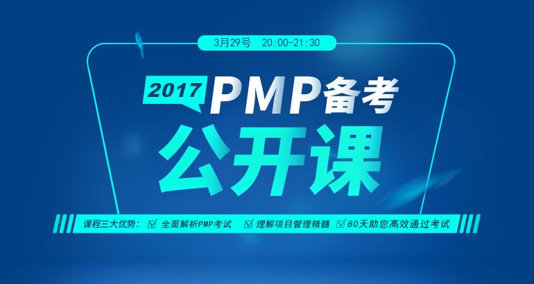 2017年6月PMP考试公开课,助您高效通过考试