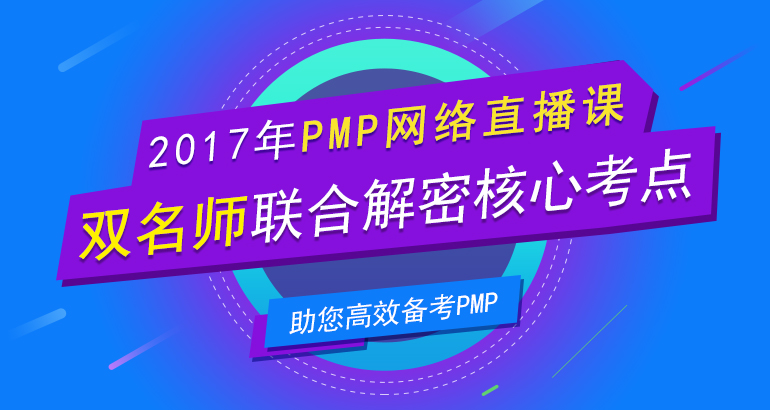 2017年希赛教育PMP网络直播课堂,双名师联合解密核心考点,助您高效备考PMP