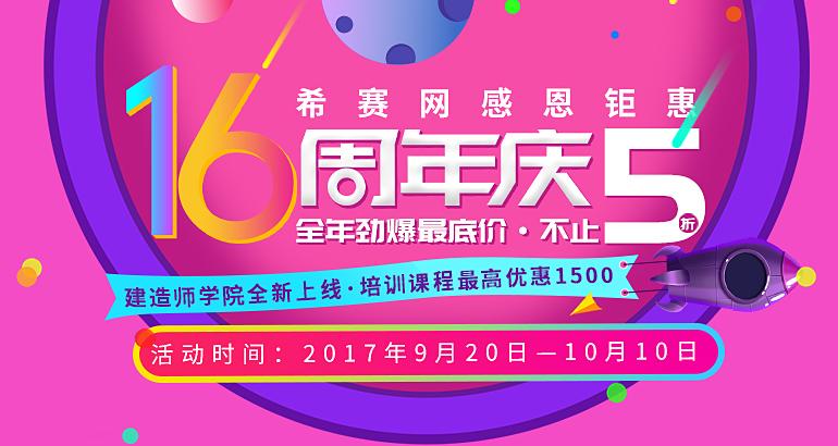 希赛网16周年庆感恩钜惠 全年劲爆最低价 不止5折