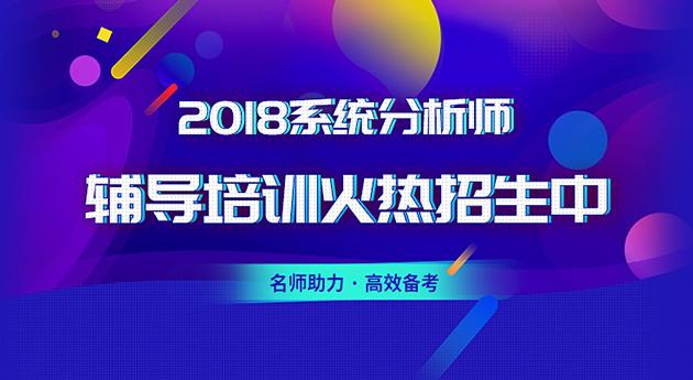 2018系统分析师网络直播班火热招生中!