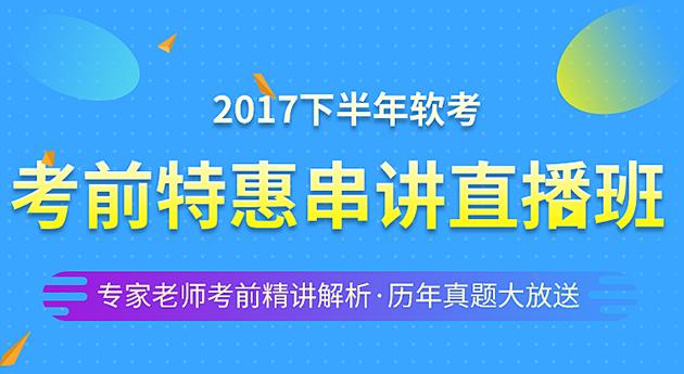 2017下半年软考特惠串讲班