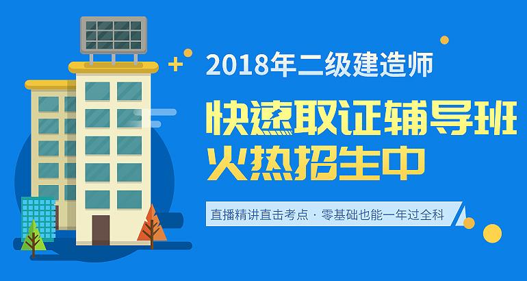 2018年二级建造师招生方案
