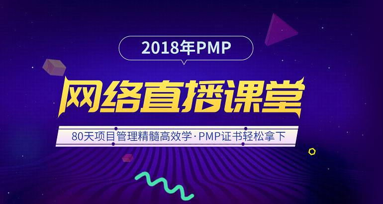 2018年PMP网络兴发132,名师授课,备考更高效
