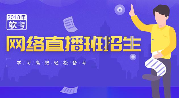 2018软考网络直播班招生