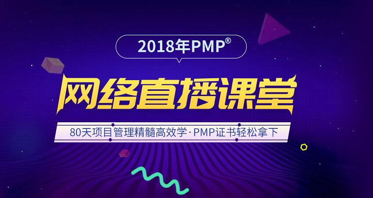 2018年PMP网络直播课堂,名师授课,备考更高效