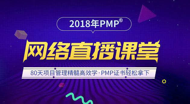 2018年希赛教育PMP网络直播课堂,名师授课,备考更高效