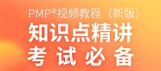PMP视频教程(2018版)