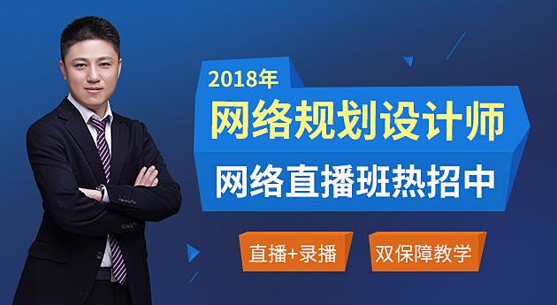 2018网络规划设计师网络直播班火热招生中!