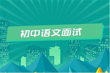 初中语文面试视频教程