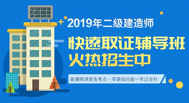 2019年二级建造师招生方案