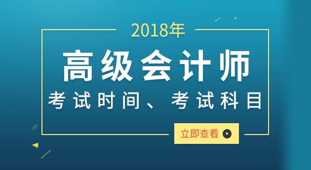 2018年高级会计师考试时间、科目