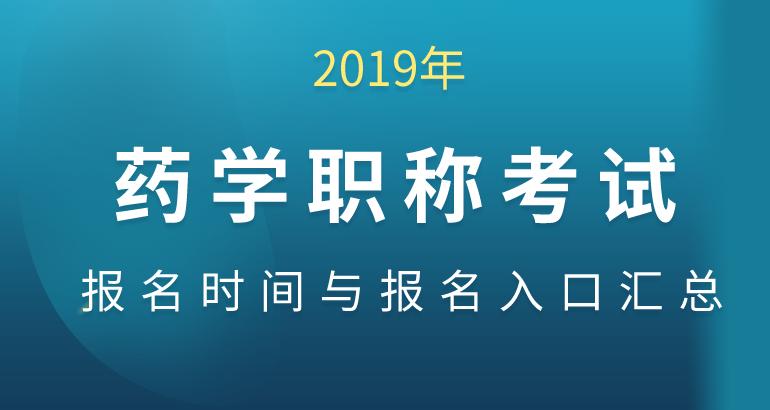 2019年药学职称考试报名时间、报名官网入口汇总表