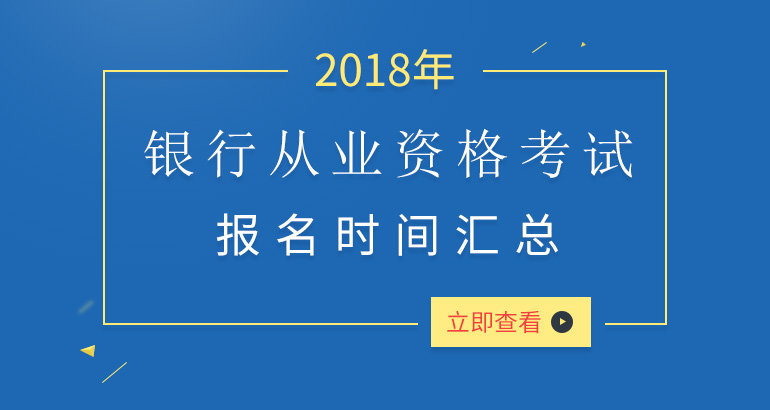 2018年银行从业资格考试报名时间