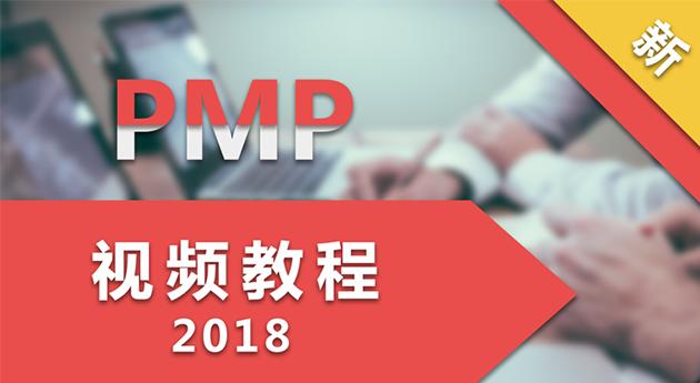 PMP视频教程(2018版)——罗老师