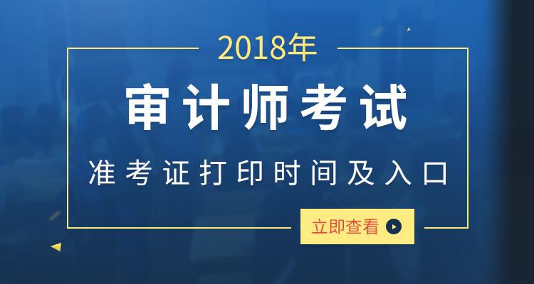 2018年审计师准考证打印时间及入口