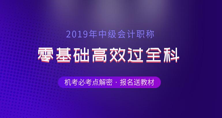 2019中级会计师网络直播班招生