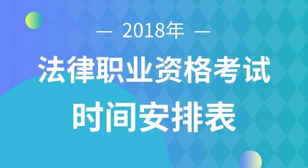 2018年法律职业资格考试时间安排表