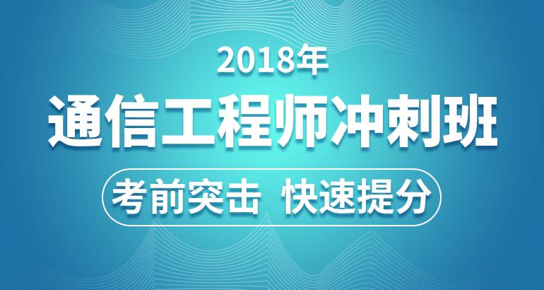 2018年通信工程师冲刺班招生
