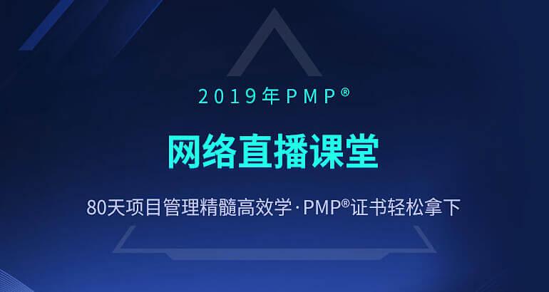 2019年PMP网络直播课堂,名师授课,备考更高效