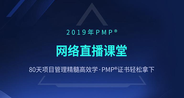 2019年希赛教育PMP网络直播课堂,备考更高效