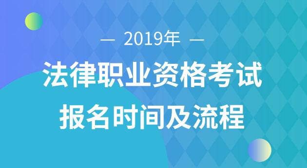2019年法律职业资格考试报名条件