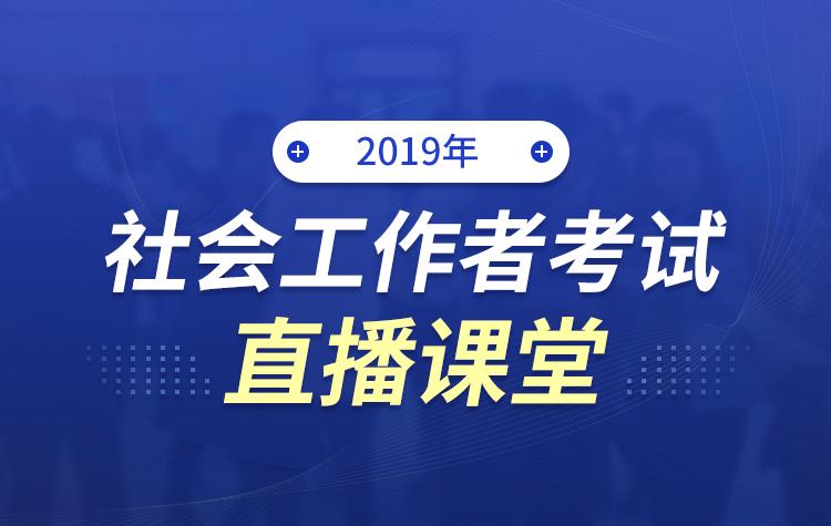 2019年社会工作者考试直播课堂