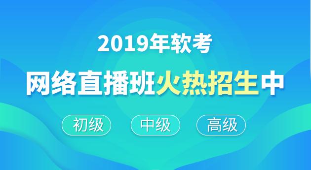 2019年软考网络直播班火热招生中!